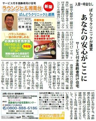 タウンニュース2.jpg